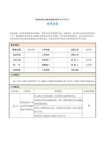 職ba)袼得ming)書——技(ji)術總監(jian)