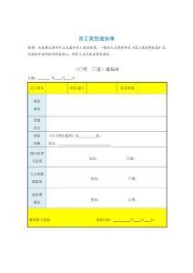 員工獎(jiang)懲(cheng)通知單
