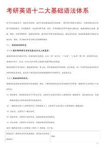 2013考研英语十二大基础语法体系大全【完整版】