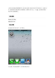 iphone手机 MP3 系统的实用方法