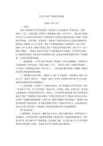 黑龙江省矿产资源总体规划