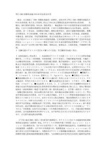 理工论文-黑白CMOS图像传感器OV912..