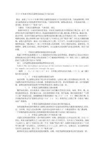 理工论文-2000年来中国北方游牧民族南迁与气候..