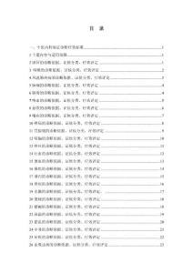 中医病证诊断疗效标准