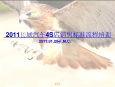 [经管营销]长城汽车-2011年4S店销售标准流程培训0120BA