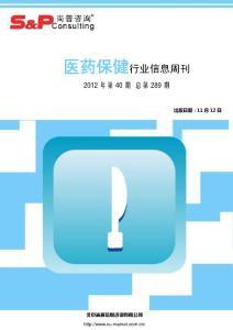 尚普咨詢:醫藥保健行業信息周刊2012年第40期