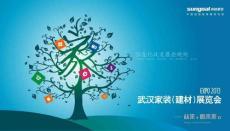 2013尚格武汉家装建材展览会招商策划书