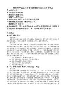 中医医师资格实践技能培训资料
