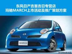 東風日產瑪馳MARCH新車上市活動及車展推廣活動策劃方案