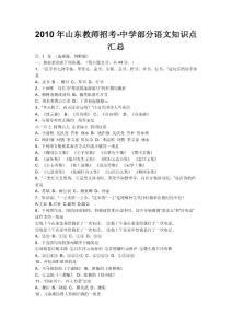 2011山东教师招考