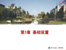 财务软件实用教程(用友ERP-U8 46 52版)