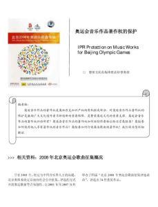 奧運會音樂作品著作權的保護
