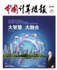[整刊]《中国计算机报》2012年11月26日