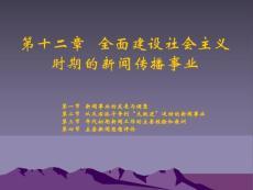 中国新闻传播史(第二版) 第12章 全面建设社会主义时期的新闻传播事业