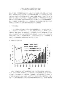 论文:广州与深圳区域经济发展比较