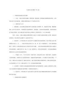 專項流行病學調查工作方案【共享精品-doc】