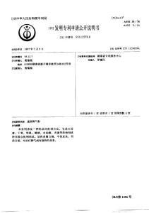 CN95112578.8-速效脚气粉
