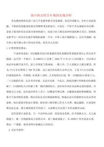 盘囗语言结合K线的实战分析