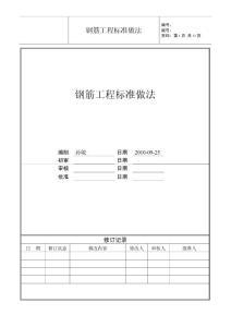 钢筋工程标准做法(含详细示意图)