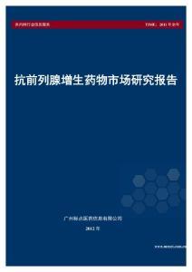 抗前列腺增生药物市场研究报告(2012年)
