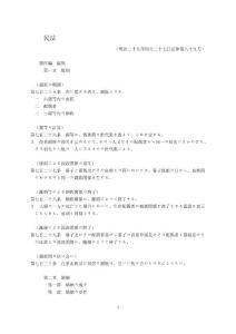 【日本】民法典 亲属编(日文)