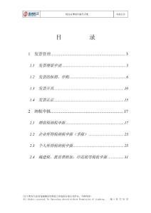 湖南金鴻稅務管理崗位工作手冊