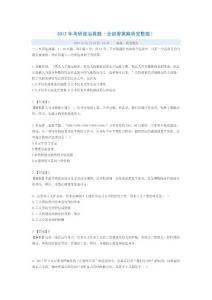 2012考研政治真题