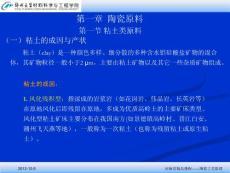 河南省精品课程陶瓷工艺原理198【共享精品-ppt】