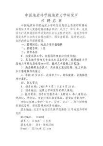 中国地质科学院地质力学研..