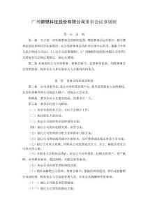 广州御银科技股份有限公司..