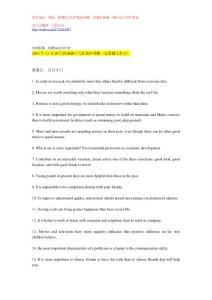 2012年12月08日托福独立写作机经预测,更新4题