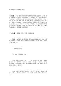祛斑散瘀汤治疗黄褐斑50例_1758