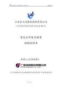 首次公开发行股票招股说明书 - 江苏金飞达服装股份有限公司