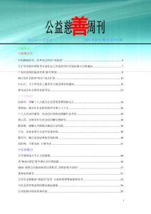 公益慈善周刊2012年第46期(总第048期)