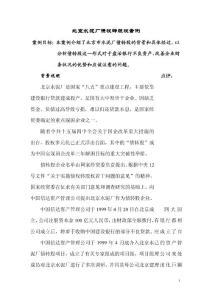 北京水泥廠債權轉股權案例