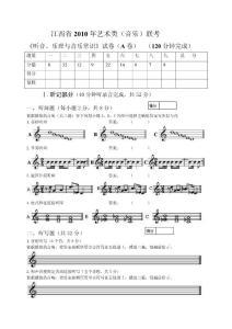 江西省艺术类(音乐)联考1