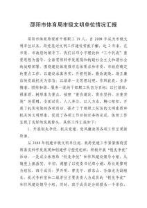 2012邵阳市体育局创建文明单位情况汇报
