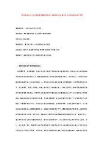 湖南 教育科学十五规划课题成果合集《高职院校会计专业实践性教学模式的研究》课题成果公报 曹立村 长沙民