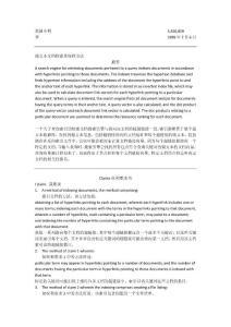 李彦宏超链分析专利——中文版