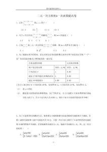 二元一次方程组和一次函数