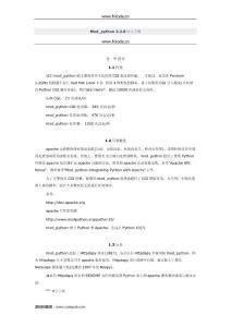 Mod_Python 3.2.8中文手册