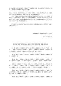 2013年最新执行《陕西省物业管理区域内交通工具停放服务价格管理办法》