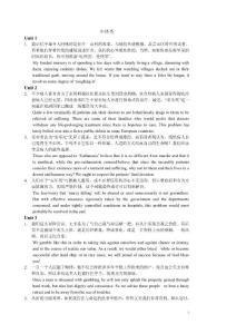 研究生英语读写佳境(苏州大学)考试复习