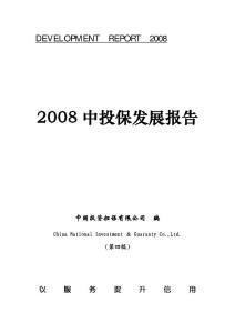 2008中投保发展报告