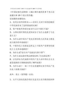《中國近現代史綱要》主編王順生提供的9個重點論述題和19個重點簡答題