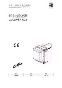 利雅路轻油燃烧器RG3中文..