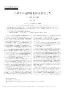 出租车市场的管制租金及其分配_以北京市为例