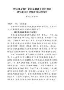 县委书记党风廉政建设报告..