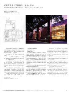 武藏野美术大学图书馆东京日本