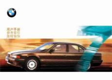 bmw车主使用手册/E38